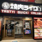 【おひとりさま焼肉】焼肉ライクが安くて旨くて、何より気が楽な最高のお店でした。