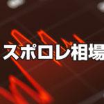 【グリサブが●●万高騰】ロレックス 人気スポーツモデル 相場まとめ 9/3