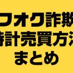 【ロレックス デイトナ】ヤフオク詐欺と時計売買方法まとめ